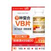 信心药业超维BC美国进口多种复合维生素b族咀嚼片维他命b2b6b12vb