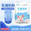 专用浓缩教槽农牧仔猪饲料吃喝什么长的快包邮小猪料兽用乳猪奶粉