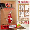 海豚锦鲤鱼饲料40斤专用鱼食不浑水大颗粒通用型增肥增色鲤鱼粮