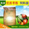 饲料枣粉 青储 干草 牛羊鸡猪用枣粉 优质 诱食增肥 枣粉饲料级