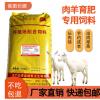 肉羊育肥饲料羊羔开口料母羊精补料草粉颗粒80斤厂家直销