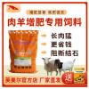羊饲料肉羊专用饲料添加剂育肥增重催肥预混料养殖贪吃猛肥英美尔