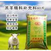 羔羊开口料 羔羊饲料 羔羊精料补充料 羊颗粒饲料 厂家直销
