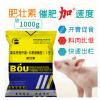 肥壮素猪前后期催肥饲料添加剂提早出栏增肥增重开胃促食促生长